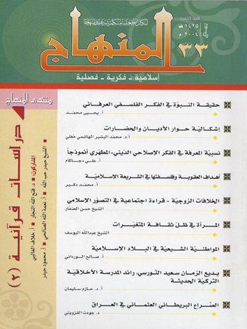 9937d313f الخلافات الزوجية - قراءة اجتماعية في التصور الإسلامي - موقع الشيخ حسن الصفار